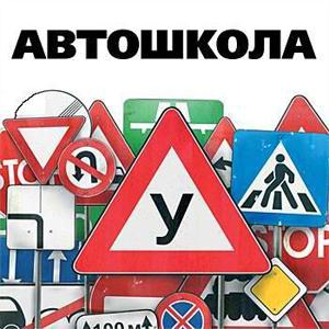 Автошколы Пятигорска