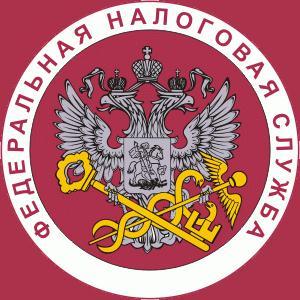 Налоговые инспекции, службы Пятигорска