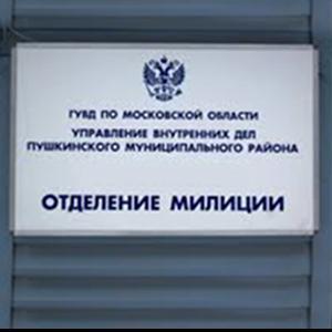 Отделения полиции Пятигорска