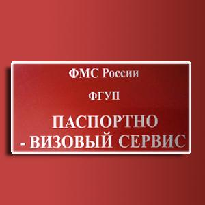 Паспортно-визовые службы Пятигорска