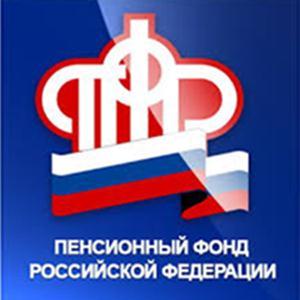 Пенсионные фонды Пятигорска