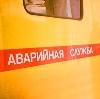 Аварийные службы в Пятигорске