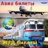 Авиа- и ж/д билеты в Пятигорске