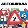 Автошколы в Пятигорске