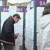 Центры занятости в Пятигорске