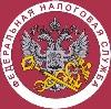 Налоговые инспекции, службы в Пятигорске