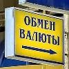 Обмен валют в Пятигорске