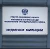 Отделения полиции в Пятигорске