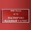 Паспортно-визовые службы в Пятигорске