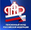 Пенсионные фонды в Пятигорске
