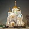 Религиозные учреждения в Пятигорске