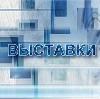Выставки в Пятигорске