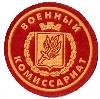 Военкоматы, комиссариаты в Пятигорске