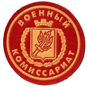 Военкоматы, комиссариаты Пятигорска