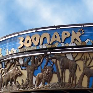 Зоопарки Пятигорска